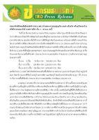 ข่าวกรมธนารักษ์ฉบับที่ 11  เปิดจองคอนโด_page-0001.jpg