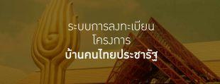ลงทะเบียนโครงการบ้านคนไทยประชารัฐ